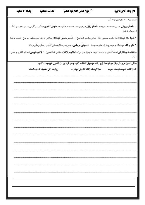 آزمون انشای فارسی هشتم نوبت دوم سری 3 | مدرسه مطهره