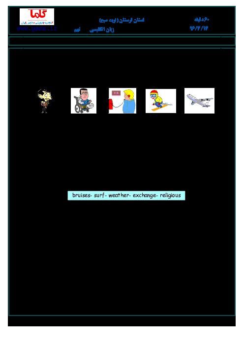 سوالات و پاسخنامه امتحان هماهنگ استانی نوبت دوم خرداد ماه 96 درس زبان انگلیسی پایه نهم | نوبت صبح استان لرستان