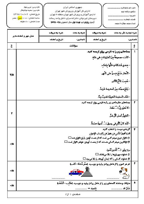 سوالات و پاسخ تشریحی امتحانات ترم اول عربی نهم مدارس سرای دانش | دی 97