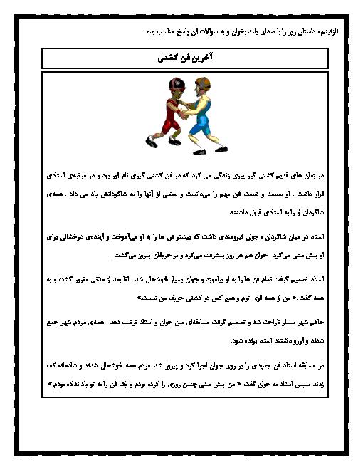 تمرین عملکردی درک مطلب فارسی سوم ابتدائی (طرح پرلز) + پاسخ