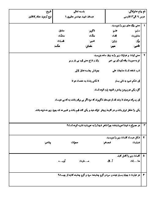 آزمون مداد کاغذی درس 9 تا 12 فارسی ششم دبستان مهندس مطهری کرج