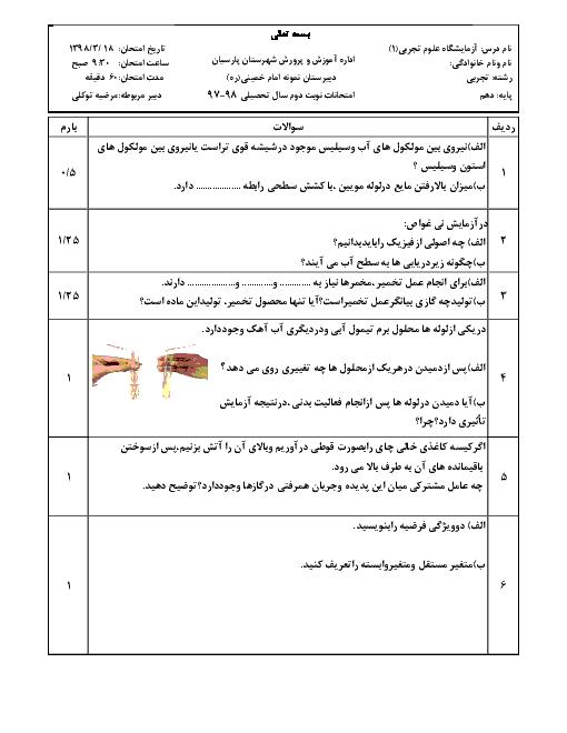 امتحان نوبت دوم آزمایشگاه علوم تجربی دهم دبیرستان امام خمینی پارسیان | خرداد 1398