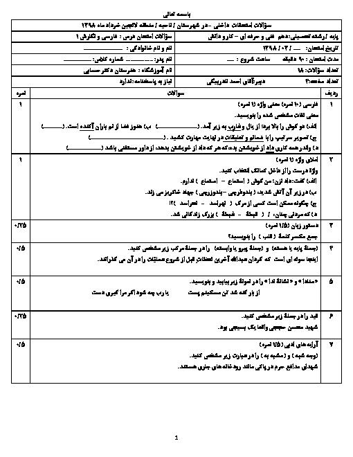 آزمون نوبت دوم فارسی و نگارش (1) دهم هنرستان کاردانش دکتر حسابی   خرداد 1398 + پاسخ