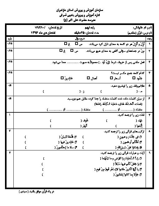 آزمون قرآن پایه نهم نوبت اول دبیرستان نمونه دولتی حضرت علی اکبر(ع) | دی 94