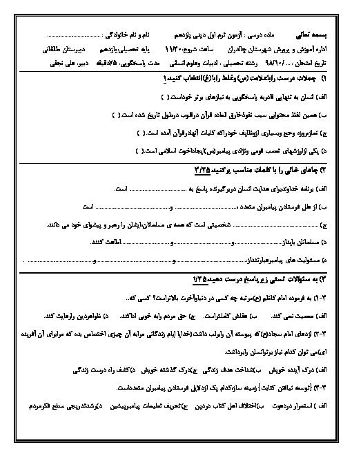 امتحان نوبت اول دین و زندگی (2) یازدهم انسانی دبیرستان طالقانی چالدران | دی 98