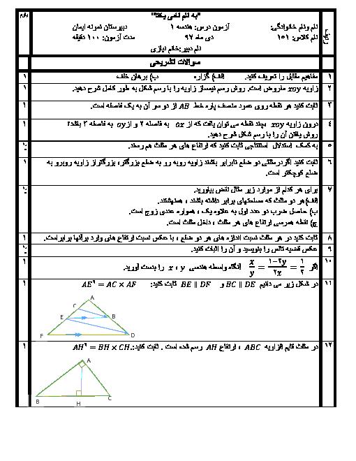 سوالات امتحان ترم اول هندسه (1) دهم دبیرستان ایمان کاشمر | دی 1397
