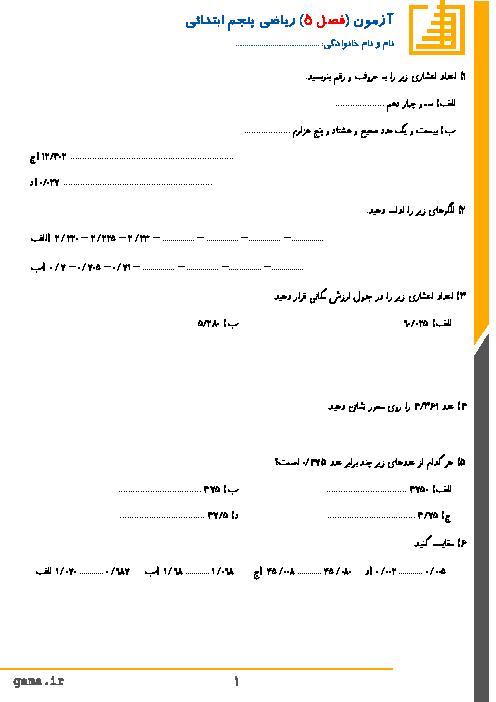آزمونک ریاضی پنجم دبستان نوبهاران بابلسر   فصل 5: عددهای اعشاری