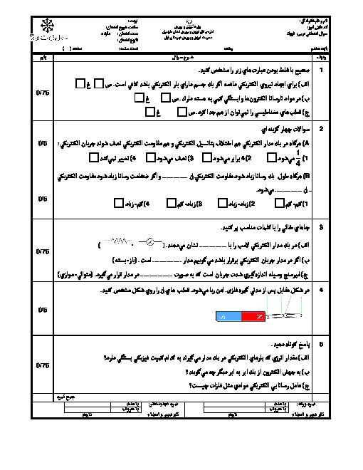 امتحان فصل الکتریسیته علوم هشتم دبیرستان شهید بهشتی بابل