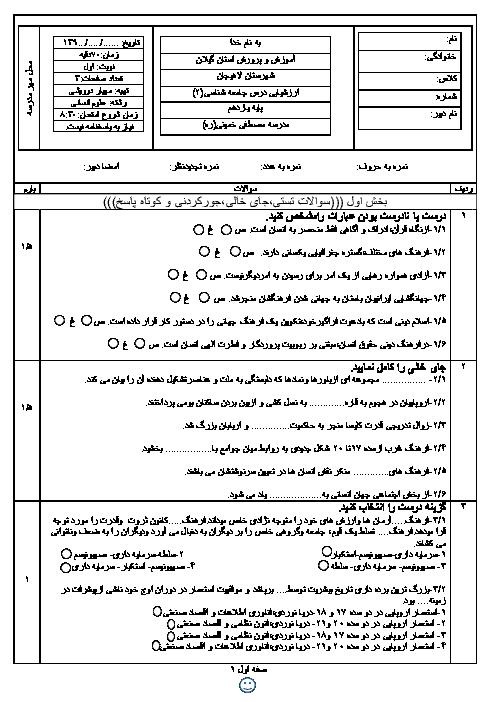 آزمون نوبت اول جامعه شناسی یازدهم دبیرستان شهید مصطفی خمینی | دی 1397