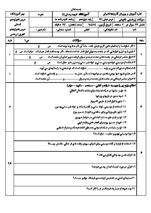 سوالات امتحان دین و زندگی (3) انسانی دوازدهم دبیرستان شهید رضایی | درس 8: بازگشت