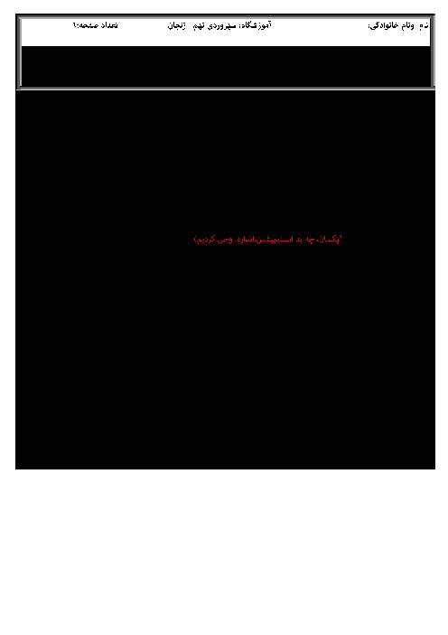 آزمونک آموزش قرآن نهم    درس دوم: سوره دخان و جاثيه