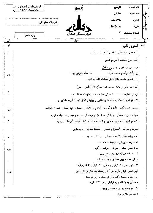 آزمون نوبت اول فارسی (1) پایه دهم دبیرستان پسرانه کمال + پاسخنامه | دی 95