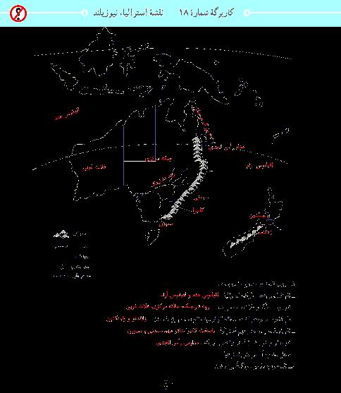 پاسخ کاربرگه شماره 18 مطالعات اجتماعی هشتم | نقشه استرالیا، نیوزیلند