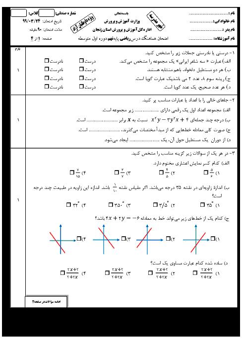 سؤالات امتحان هماهنگ استانی نوبت دوم ریاضی پایه نهم استان زنجان | خرداد 1399