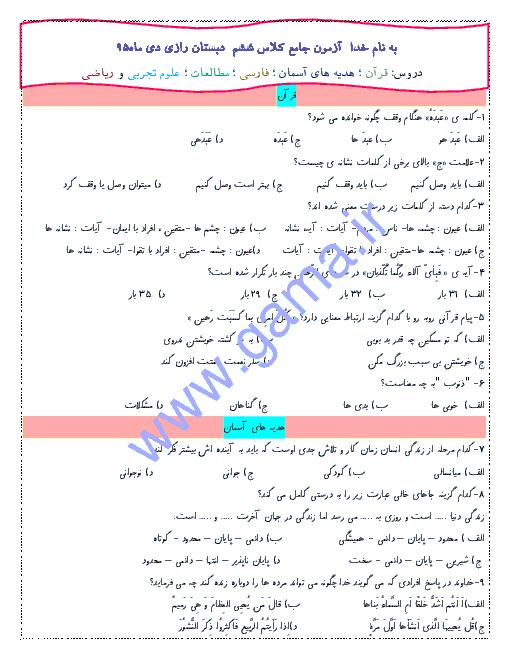 آزمون پیشرفت تحصیلی کلاس ششم دبستان رازی (نمونه 1) با کلید | دی 95