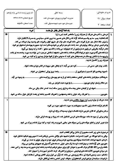 آزمون نوبت دوم زیست شناسی یازدهم دبیرستان شهید صدوقی تفت | اردیبهشت 1397