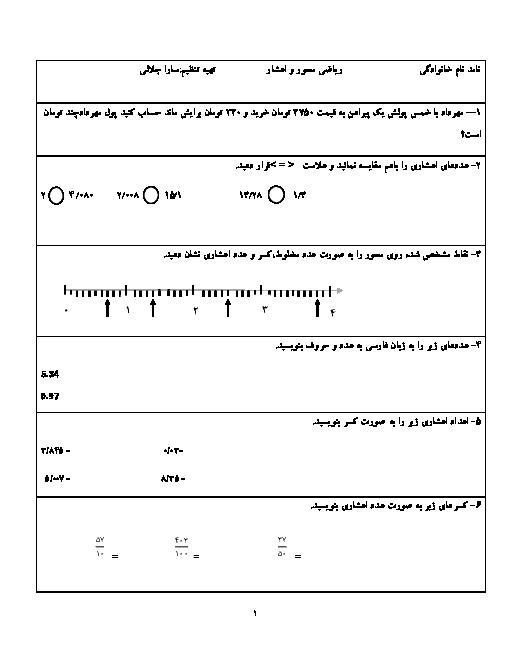 فعالیت و تمرین ریاضی ششم   عددهای اعشاری