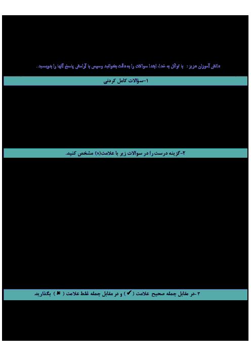 آزمون نوبت دوم جغرافیای ایران و استان شناسی زنجان دهم دبیرستان امام سجاد | خرداد 1398