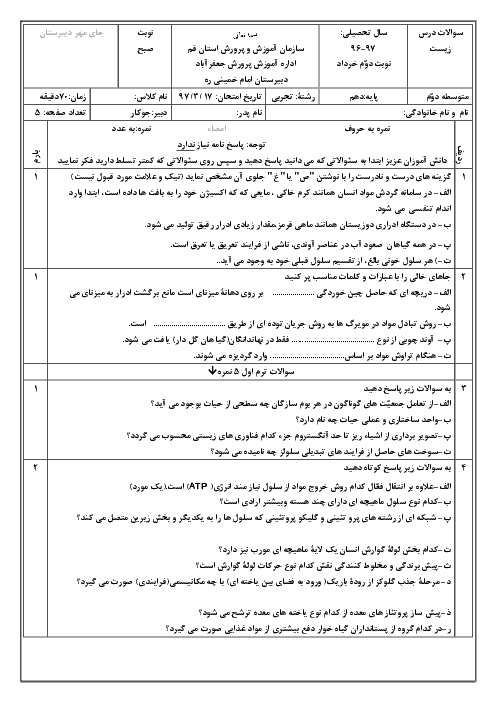 آزمون نوبت دوم زیست شناسی پایه دهم دبیرستان امام خمینی | خرداد 1397 + پاسخنامه