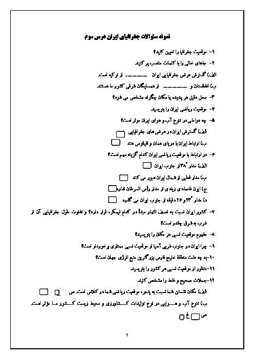 سوالات امتحانی جغرافيای ایران دهم عمومی کلیه رشته ها با جواب  |  درس 3: موقعیت جغرافیایی ایران