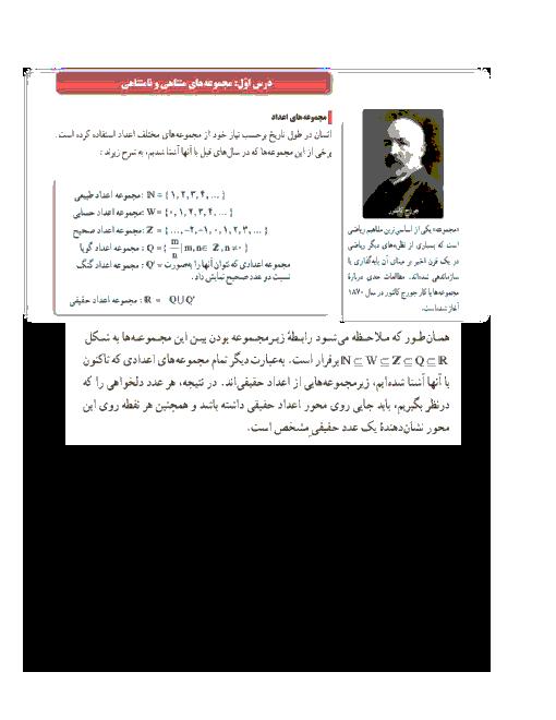 راهنمای حل المسائل فصل 1 ریاضی دهم رشته های ریاضی و تجربی | مجموعه، الگو و دنباله