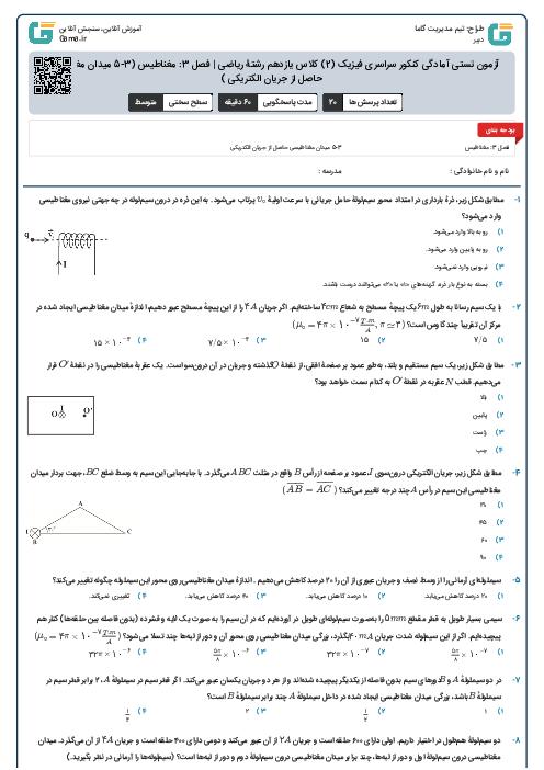 آزمون تستی آمادگی کنکور سراسری فیزیک (2) کلاس یازدهم رشتۀ ریاضی | فصل 3: مغناطیس (3-5 میدان مغناطیسی حاصل از جریان الکتریکی )