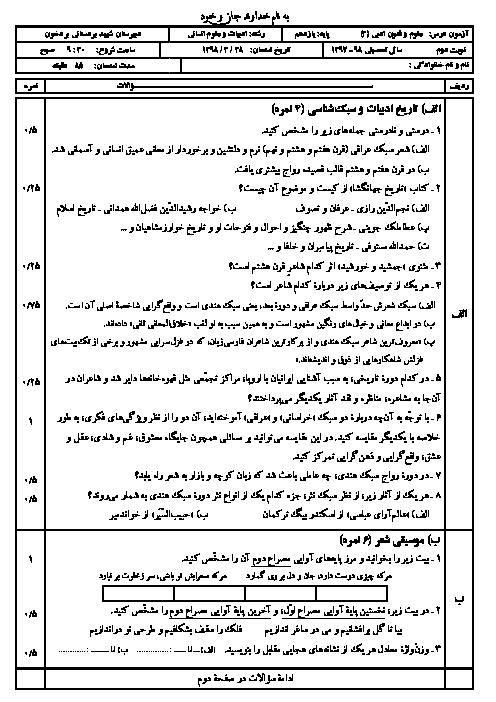 امتحان نوبت دوم علوم و فنون ادبی یازدهم دبیرستان شهید بردستانی | اردیبهشت 1398
