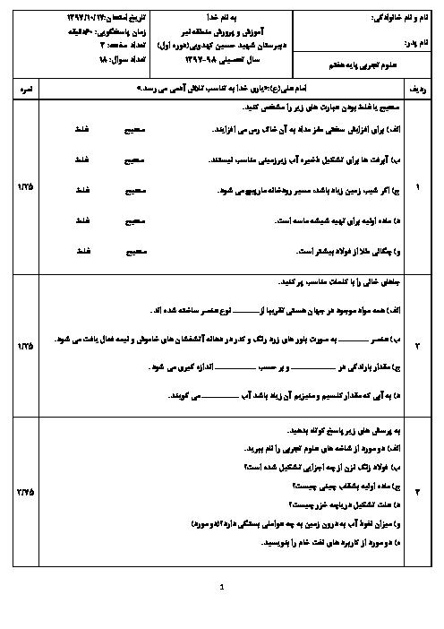 آزمون نوبت اول علوم تجربی هفتم مدرسه شهید حسین کهدویی | دیماه 97