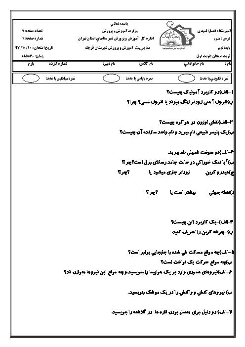 آزمون نوبت اول علوم تجربی نهم مدرسه انصار المهدی | دی 1397