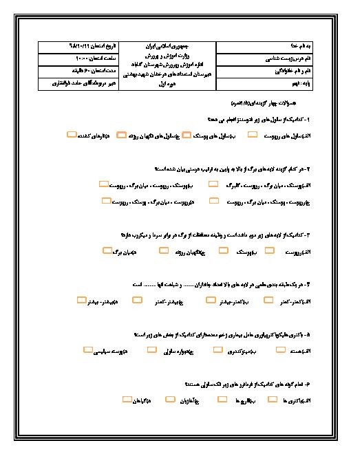 آزمون نوبت اول زیست شناسی نهم مدرسه شهید بهشتی گناباد | دی 1398