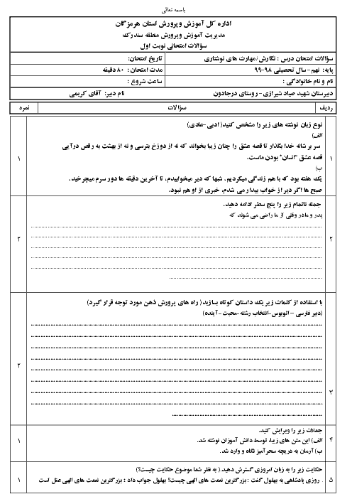 آزمون نوبت اول انشا (مهارتهای نوشتاری) نهم مدرسه شهید صیاد شیرازی | دی 98