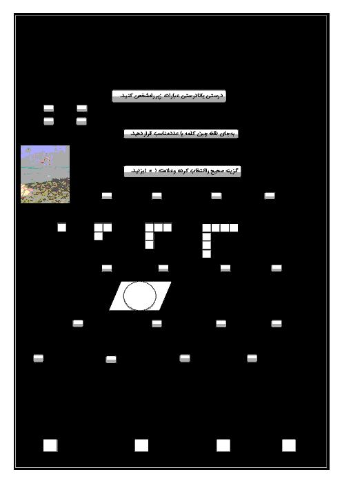 سوالات امتحان هماهنگ نوبت دوم ریاضی پایه ششم شهرستان شوش دانیال با جواب | خرداد 96