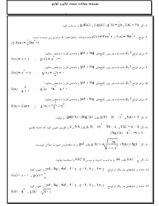 مسائل و تمرینهای تکمیلی حسابان پایۀ یازدهم  | فصل دوم: درس 4- اعمال روی توابع