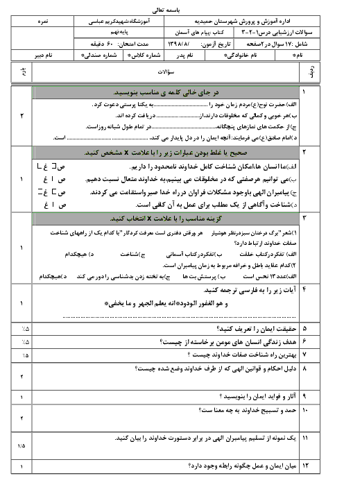 امتحان میان ترم پیامهای آسمان نهم مدرسه امام سجاد حمیدیه | درس 1 تا 3