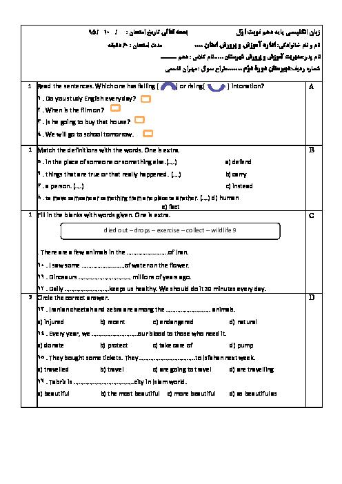 نمونه سوال امتحان نوبت اول زبان انگلیسی (1) دهم عمومی کلیه رشته ها | درس 1 و 2