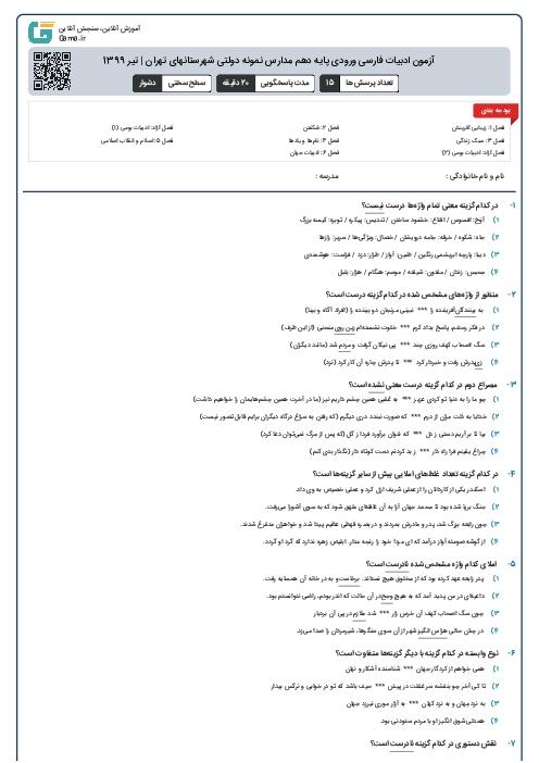 آزمون ادبیات فارسی ورودی پايه دهم مدارس نمونه دولتی شهرستانهای تهران | تیر 1399