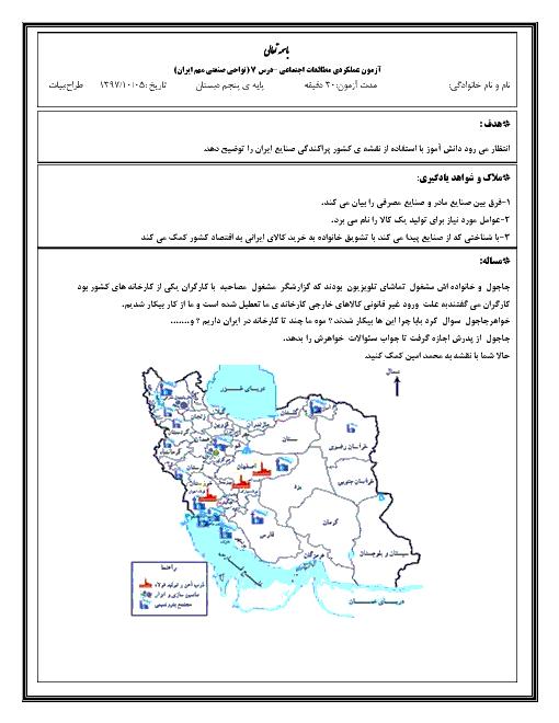 آزمون عملکردی مطالعات اجتماعی پنجم ابتدائی | درس 7: نواحی صنعتی ایران