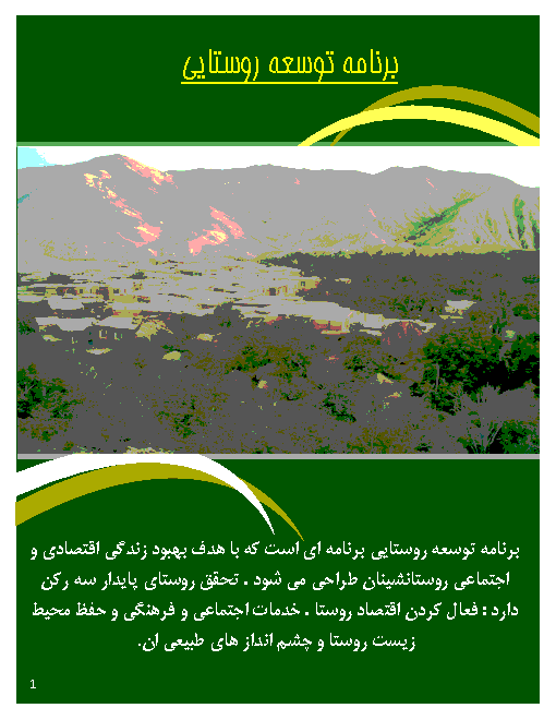 برنامه توسعه روستایی