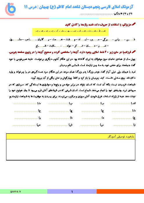 آزمونک املای فارسی پنجم دبستان شاهد امام کاظم (ع) بهبهان |  درس 11: نقشِ خردمندان