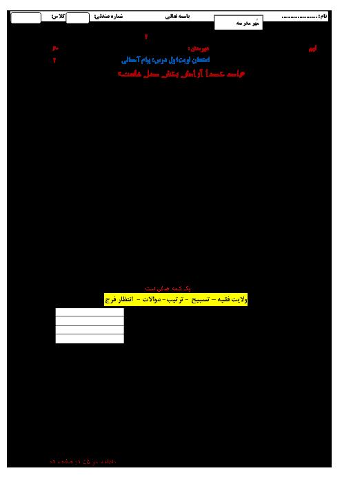 امتحان نوبت اول پیامهای آسمان نهم مدرسۀ سهروردی ناحیه 2 زنجان | دی 96: درس 1 تا 6