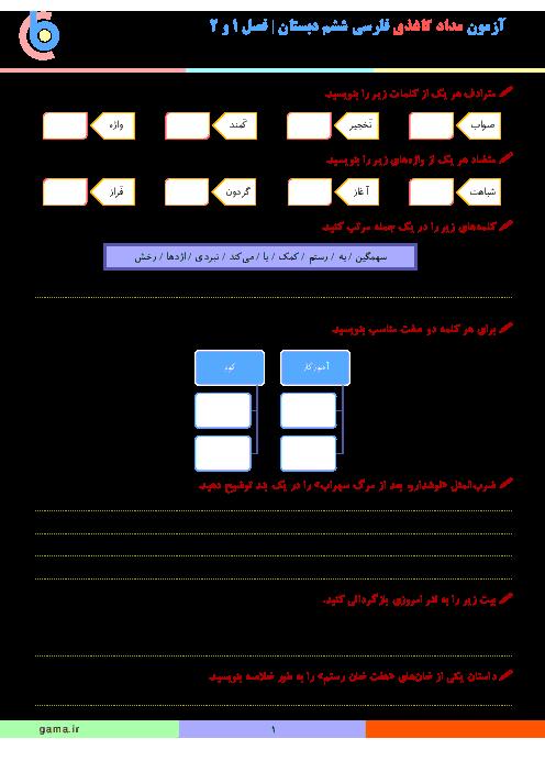 ارزشیابی مستمر انشاء و نگارش فارسی ششم  دبستان | درس 1 تا 5