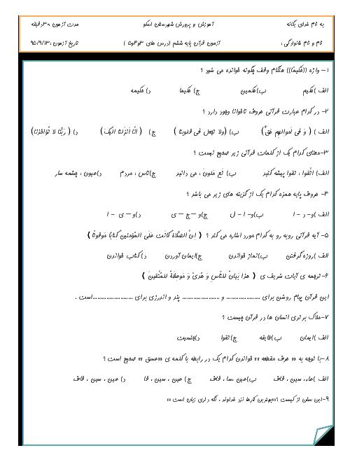 ارزشیابی مستمر آموزش قرآن ششم دبستان | درس 3 تا 5