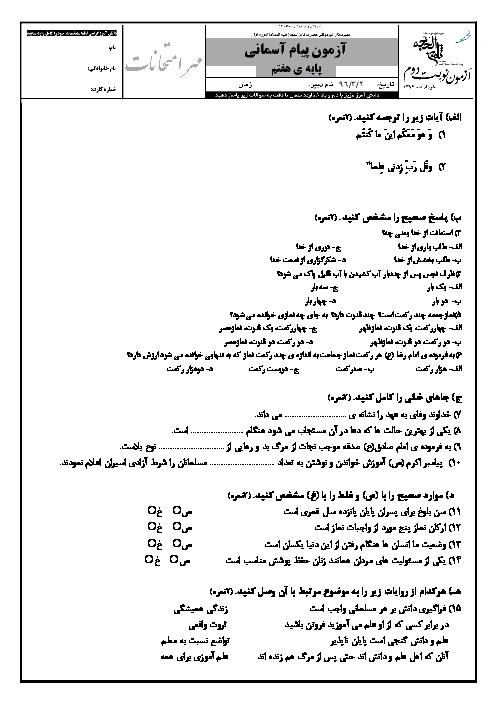 آزمون نوبت دوم پیام های آسمان هفتم مدرسه ثامن الحجج (ع) | خرداد 1396