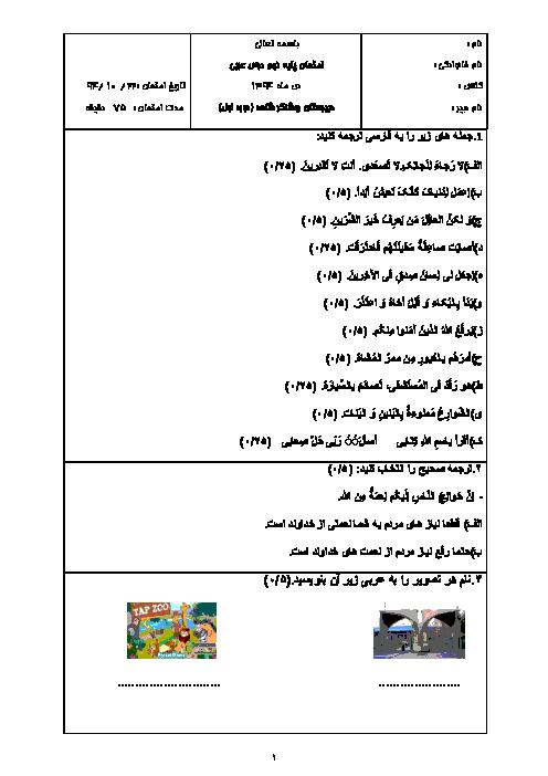 امتحان ترم اول دیماه 1394 عربی نهم مدرسه شاهد روشنگر