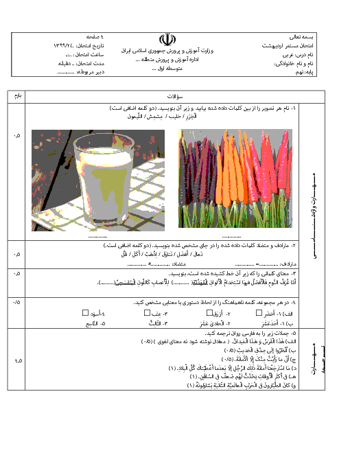 ارزشیابی مستمر عربی نهم | درس 9 و 10