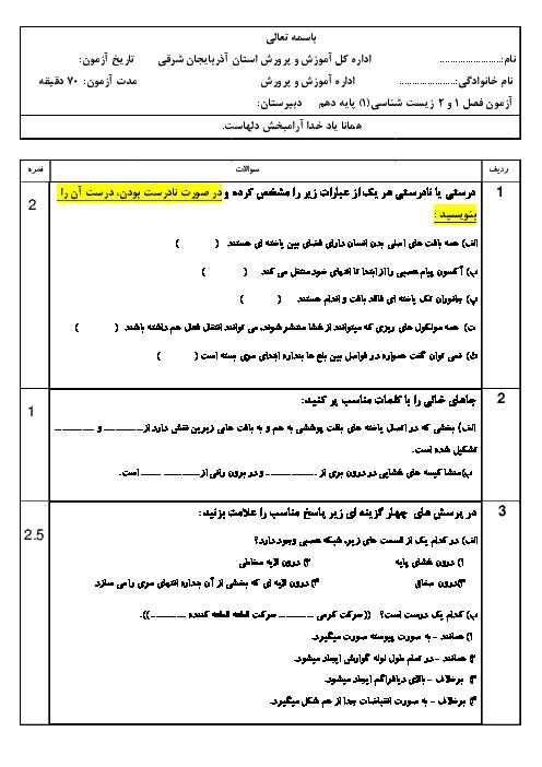 امتحان مستمر زیست شناسی (1) دهم تجربی | فصل ۱ و ۲