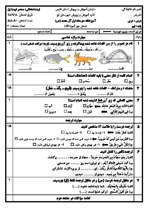 ارزشیابی نوبت اول عربی نهم مدرسه آل محمد | درس 1 تا 5