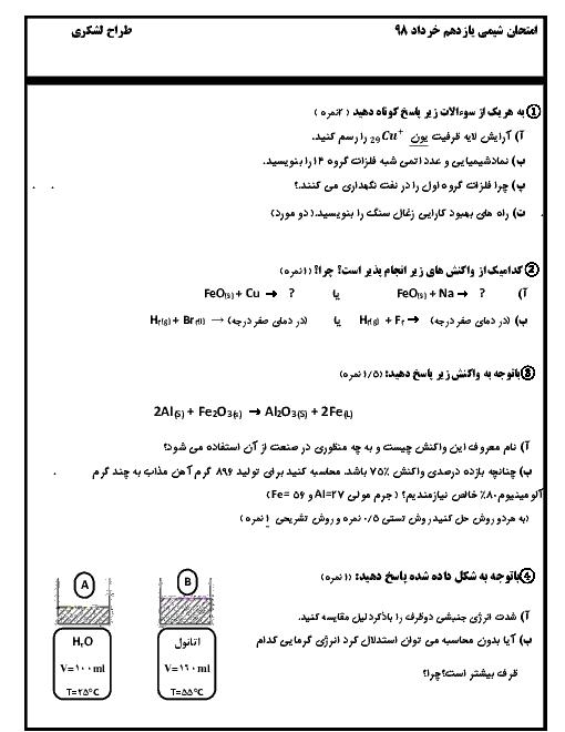 سوالات و پاسخنامه امتحان ترم دوم شیمی یازدهم دبیرستان موحد | خرداد 1398