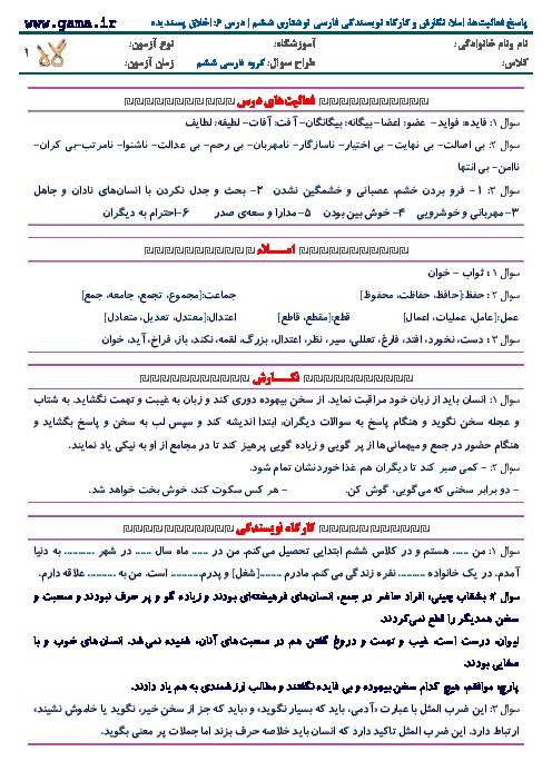 پاسخ فعالیتها، املا، نگارش و کارگاه نویسندگی فارسی نوشتاری ششم | درس 6: اخلاق پسندیده