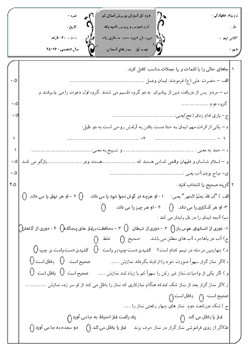 آزمون نوبت اول پیامهای آسمان نهم دبیرستان شهید محمد منتظری قم | دی 95